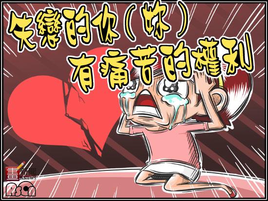 畫專欄/《兩性愛情》—失戀不用裝開心,你有痛苦的權利!